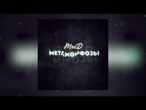 MriD - Метаморфозы