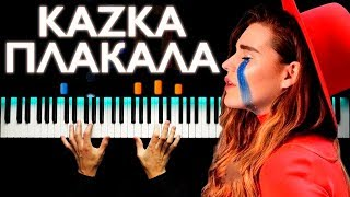 KAZKA - ПЛАКАЛА | Piano cover | Karaoke | Sheets | How to play