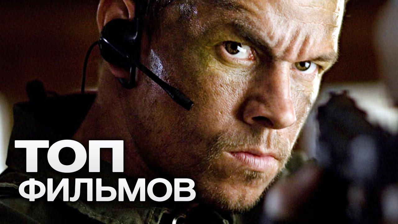 ТОП-5 ПОДБОРКА ОЧЕНЬ ХОРОШИХ ФИЛЬМОВ (2017)
