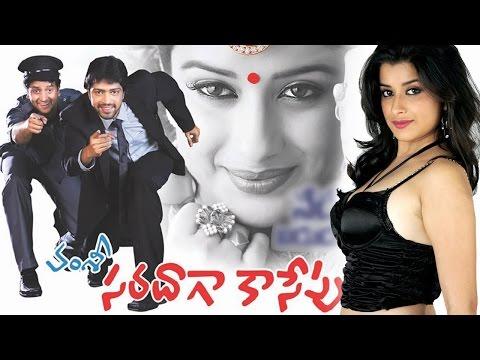 Saradaga Kasepu Telugu Full Length 2016 Full Movie || DVD Rip..