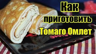 Японский омлет Томаго/ Рецепт приготовления/Tamagoyaki Japanese Omelette Recipe