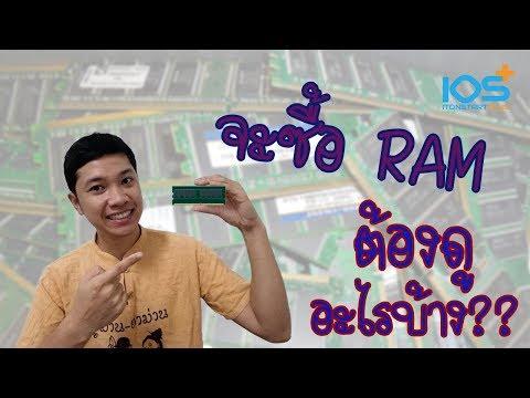 จะซื้อ RAM มาอัพเกรดเครื่อง ต้องดูอะไรบ้าง (กรณีของ Laptop PC)