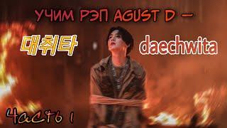 Baixar Учим рэп Agust D — 대취타 (Daechwita)   SUGA   YOONGI   Jeon Minsu   ЧАСТЬ 1