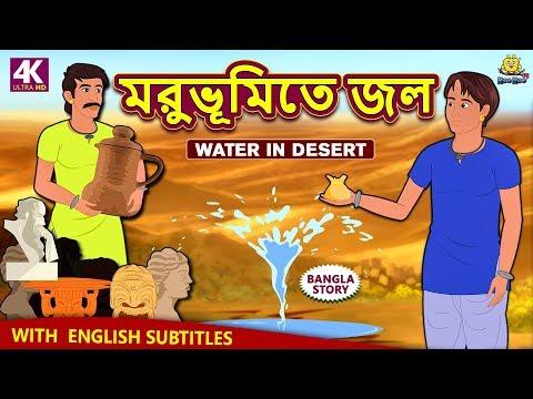 মরুভূমিতে জল | Water In Desert | Rupkothar Golpo | Bangla Cartoon | Bengali Fairy Tales | Koo Koo TV