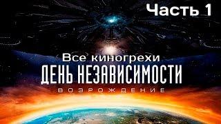 """Все киногрехи и киноляпы фильма """"День независимости: Возрождение"""" ,Часть 1"""