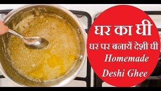 Desi Ghee Recipe - Home Made Deshi Ghee Technique - घी बनाने का 2 सबसे आसान तरीका