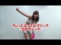 【エロマジック】# 1 中村愛の十八番!ちょっとエッチなマジック�