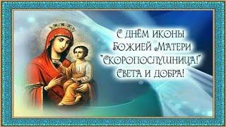 22 ноября —Праздник иконы Божией Матери «Скоропослушницы»