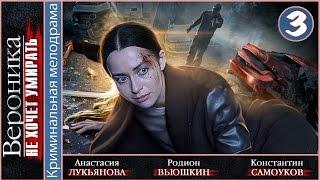 Вероника не хочет умирать (2016). 3 серия. Мелодрама, сериал. 📽