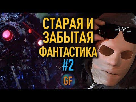 Старая и забытая фантастика которую стоит пересмотреть #2 - Видео онлайн
