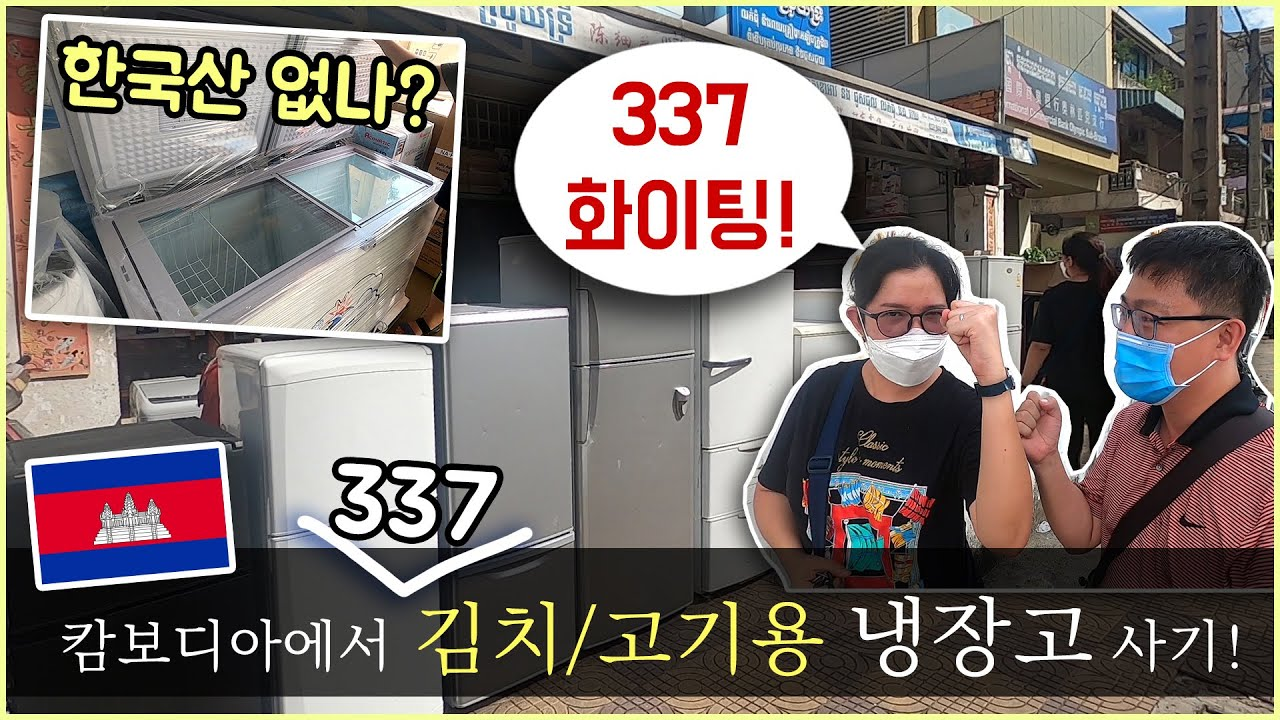 캄보디아에서 김치와 삼겹살 장사가 잘 됩니다~ 그래서 큰 냉장고를 하나 사러 갔습니다!