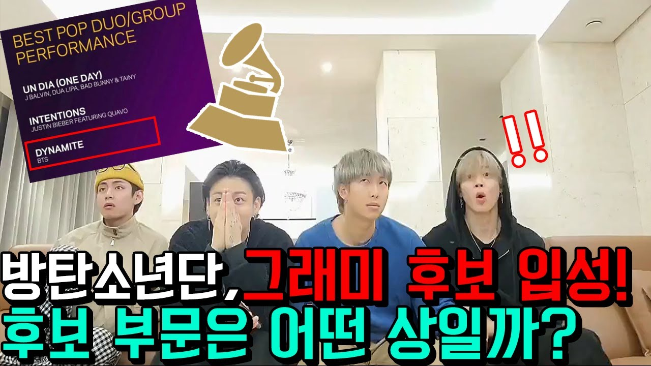 방탄소년단(BTS) 드디어 그래미 입성! 베스트 팝 듀오/그룹 퍼포먼스는 어떤 상?
