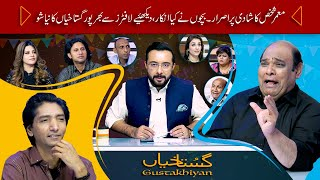 Gustakhiyan by Haroon Rafique Season 01 Episode 33.12.04.21(An Aged Man wants To Marry Desperately)