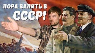 ПОРА ВАЛИТЬ В СССР!