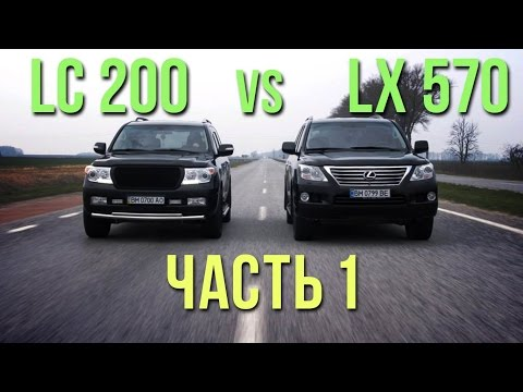 Land Cruiser 200 vs Lexus LX570. 1 часть