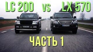 Land Cruiser 200 vs Lexus LX570. 1 часть #SRT