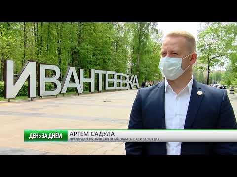 Продолжается формирование нового состава Общественной палаты городского округа Ивантеевка