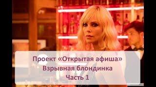 """""""Взрывная блондинка"""" Часть 1/4: О Шарлиз Терон , Джеймсе МакЭвое. Зачем нужен этот фильм ?"""