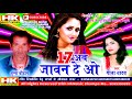 Satra Ab Jawan De Wo |सतरा अब जावन दे ओ|| Munna Chauhan | Geeta Yadav | hkmusic Champa Ricording