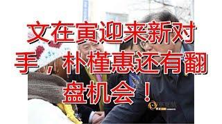 文在寅迎来新对手,朴槿惠还有翻盘机会!