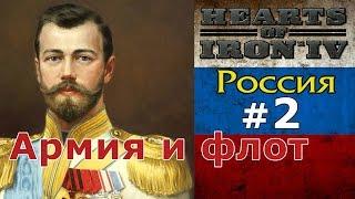 Прохождение Hearts of Iron 4 - Great War Россия №2 - Армия и флот наше всё