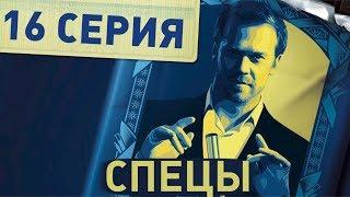 Спецы (Серия 16)
