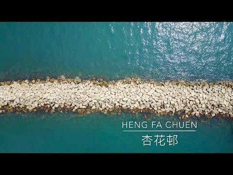 Heng Fa Chuen 2017
