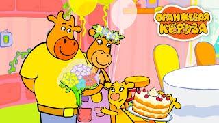Оранжевая корова Любимые истории Мамы Коровы Союзмультфильм HD