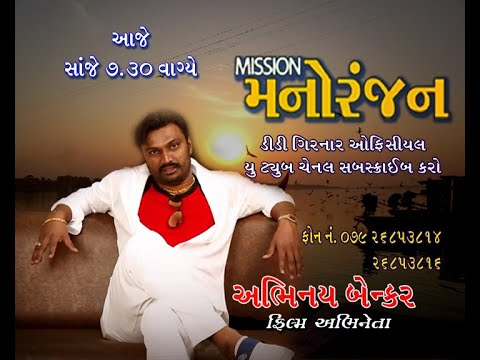 #LIVE chat with Abhinay Banker in Mission Manoranjan