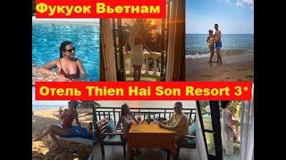 Летим на Фукуок Вьетнам отель Thien Hai Son Resort 3*