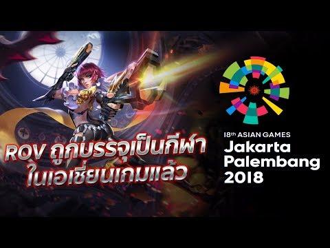6 เกม ที่ได้รับบรรจุเป็นกีฬา E-Sports  ในงาน Asian Games | Droidsans - วันที่ 15 May 2018