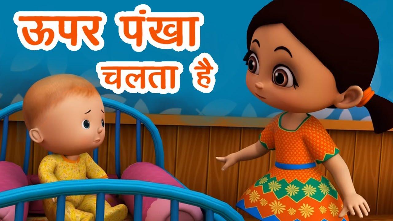 Upar Pankha Chalta Hai I ऊपर पंखा चलता है I Chuk Chuk Rail Gadi I Meow Meow Song I 3D Hindi Rhymes