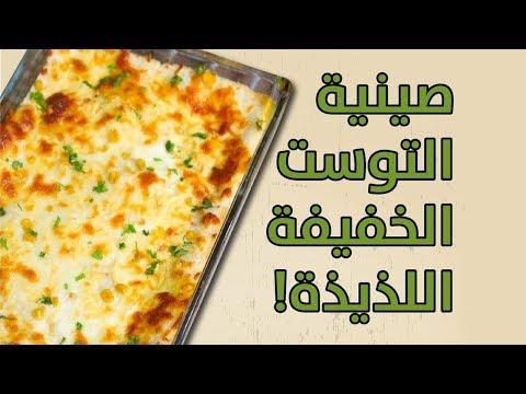 #وجبات_15_ثانية | صينية التوست بالدجاج  15smeals| Chicken Toast Casserole#