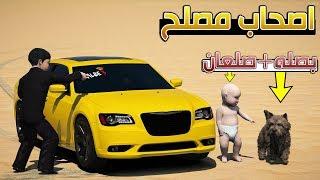 فلم #29 - اصحاب مصلح | بصله يطارد معاذ !! | GTA 5