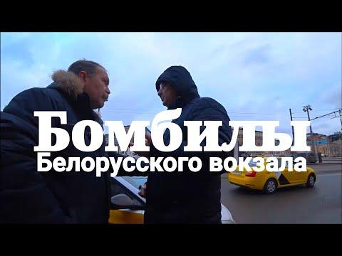 Бомбилы Белорусского вокзала прогоняют с точки. Совместный рейд с телеканалом RenTV.