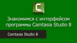 Обучение по  по программе Camtasia Studio 8