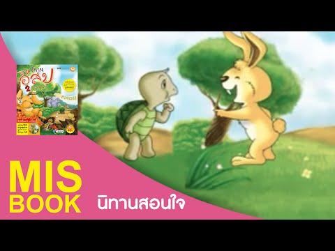 MISbook - กระต่ายกับเต่า [Sample]