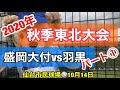 盛岡大付vs羽黒 パート① 秋季東北大会10月14日 仙台市民球場⚾️