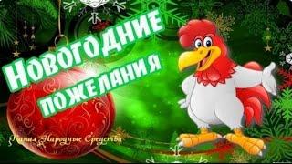 🎄 Новогодние поздравления   пожелания в Год Петуха 2017