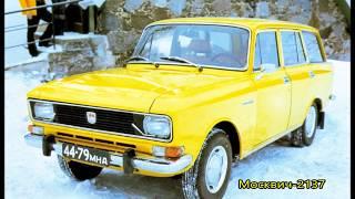 Модельный ряд Москвич 1947-2001. /Каталог автомобилей АЗЛК.