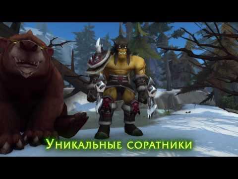 Вступительные ролики World of Warcraft