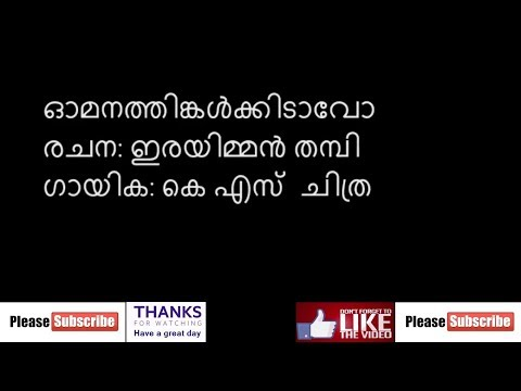 Omana thinkal kidavo by chitra with lyrics, ഓമനത്തിങ്കള്ക്കിടാവോ താരാട്ടു പാട്ട്