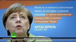 В ФРГ намерены запретить проживающим в Германии голосование на референдуме о смертной казни в Турции
