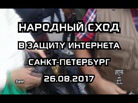 ПК - Народный Сход - В Защиту Интернета - Санкт-Петербург - 26.08.2017 - S-720-HD - mp4