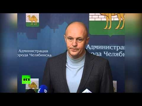 Администрация Челябинска: Серьезных разрушений нет