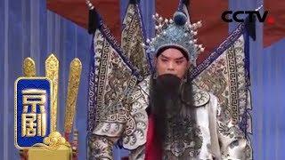 《中国京剧像音像集萃》 20191031 京剧《劫魏营》  CCTV戏曲