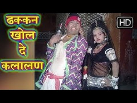 Dhakan Khol de Kalali Bottel Ko (Remix) By Dj Rs Jat