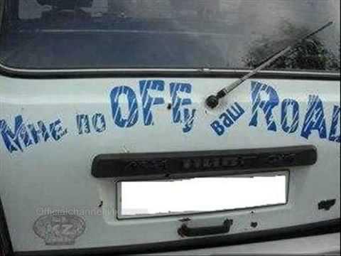 Вот это прикольные надписи на авто! Угар!