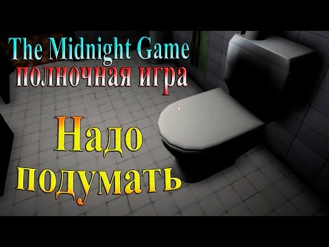 The Midnight Game (полуночная игра) - часть 2 - Надо подумать