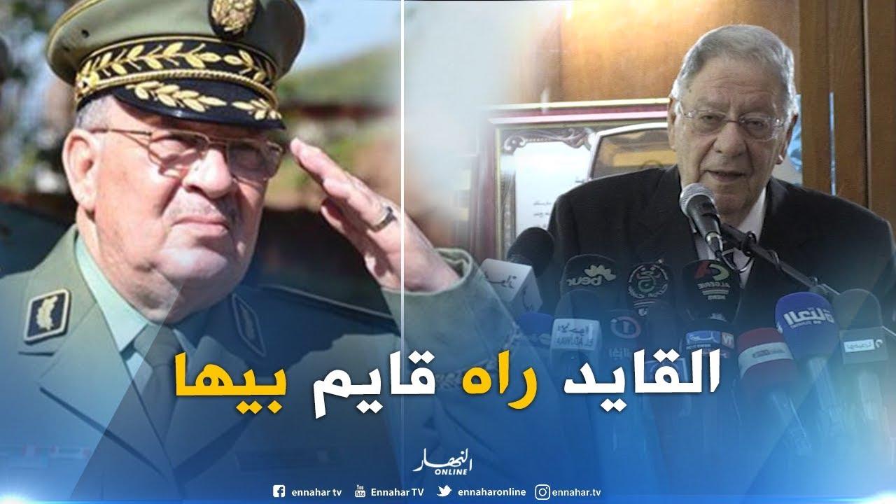 """ولد عباس : """" الفريق قايد صالح راهو قايم بالواجب ديالو على أحسن مايرام !! """""""